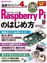 表紙: Raspberry Piのはじめ方 | 日経Linux