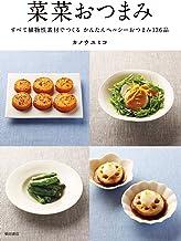 表紙: 菜菜おつまみ 菜菜シリーズ | カノウユミコ