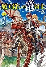 表紙: 魔王殺しの竜騎士1 (HJ NOVELS) | 鷹山誠一