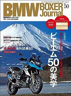 BMW BOXER Journal (ビーエムダブリューボクサージャーナル)Vol.50[雑誌] BMW Motorrad Journal シリーズ