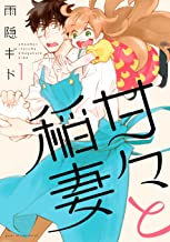 甘々と稲妻(1) (アフタヌーンコミックス)