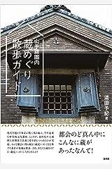 山手線圏内 蔵めぐり散歩ガイド Kindle版