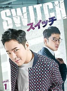 スイッチ~君と世界を変える~  DVD-BOX1