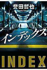 インデックス 警部補 姫川玲子 (光文社文庫) Kindle版
