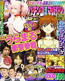 パチンコ攻略マガジン 2019年12/14号 [雑誌]