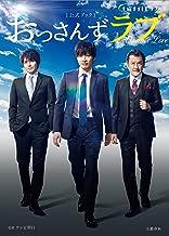 表紙: 土曜ナイトドラマ「おっさんずラブ」公式ブック (文春e-book) | テレビ朝日