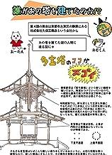 第4話 名もなき宮大工が歴史を作る: 株式会社久保工務店 誰があの塔を建てたのか!?(だれたて!)