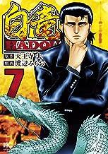 表紙: 白竜HADOU 7 | 渡辺みちお