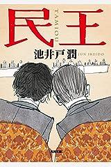 民王 (角川文庫) Kindle版