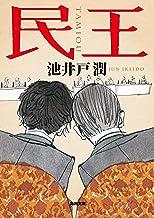 表紙: 民王 (角川文庫) | 池井戸 潤