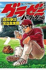 グラゼニ~パ・リーグ編~(2) (モーニングコミックス) Kindle版