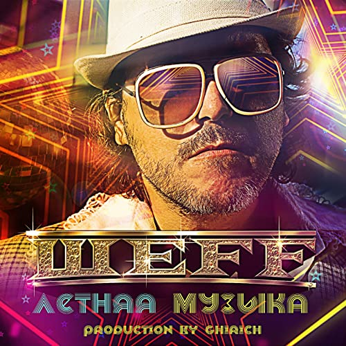 Летняя музыка (Acapella 120 bpm) by ШЕFF on Amazon Music - Amazon com