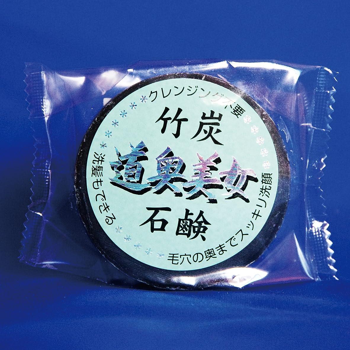 擬人放つダメージ竹炭石鹸 100g クレンジング不要 (100g) 手作り透明石鹸 化粧石ケン