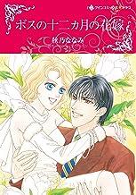 ボスの十二カ月の花嫁 (ハーレクインコミックス・キララ)