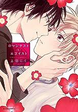 表紙: ロマンチストとエゴイスト (ダリアコミックスe)   上田にく