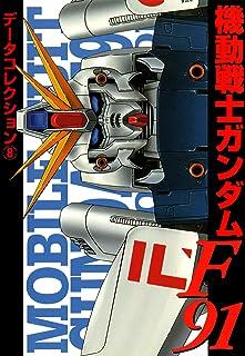 電撃データコレクション(8) 機動戦士ガンダムF91 (DENGEKI HOBBY BOOKS)