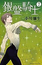 表紙: 銀盤騎士(7) (Kissコミックス) | 小川彌生