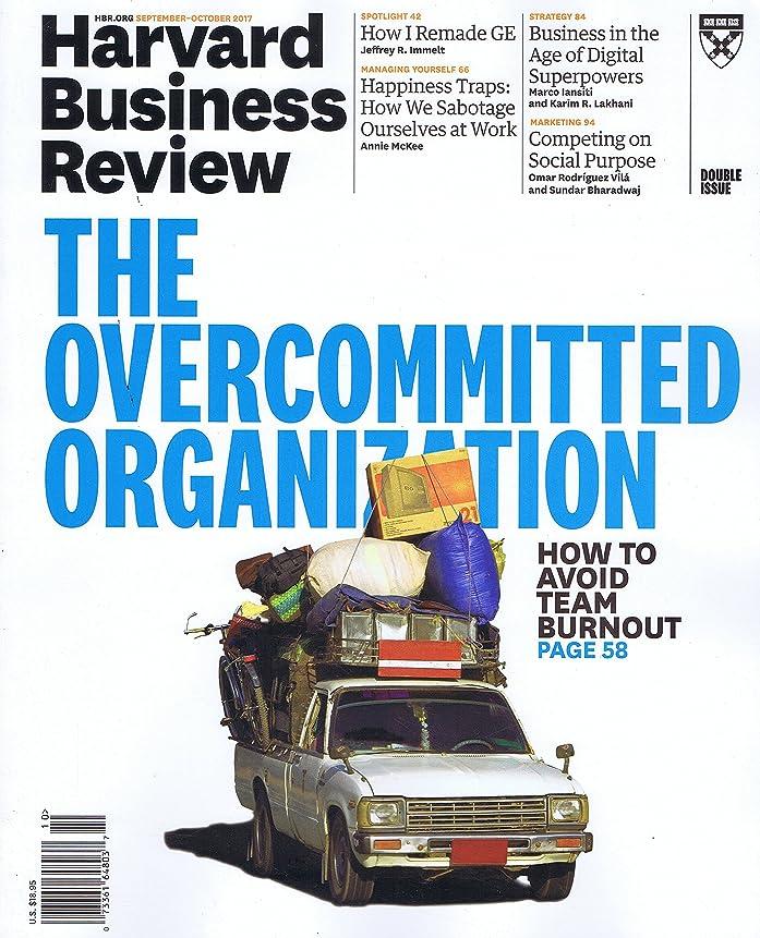 休戦捨てる苦行Harvard Business Review [US] September - October 2017 (単号)