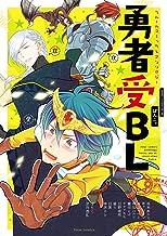 表紙: フルールコミックスアンソロジー 勇者受BL | あさひよひ