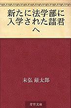 表紙: 新たに法学部に入学された諸君へ | 末弘 厳太郎
