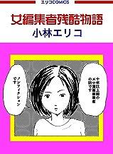 表紙: 女編集者残酷物語(この地獄を生きるのだ) | 小林エリコ