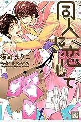 同人に恋して (花音コミックス) Kindle版