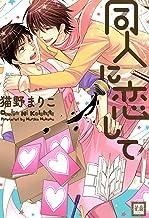 同人に恋して (花音コミックス)