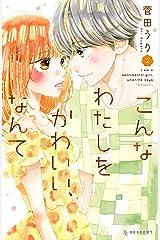 こんなわたしをかわいい、なんて(2) (デザートコミックス) Kindle版
