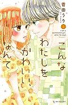 こんなわたしをかわいい、なんて(2) (デザートコミックス)