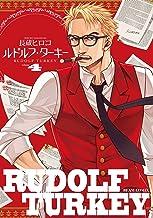 表紙: ルドルフ・ターキー 4巻 (HARTA COMIX) | 長蔵 ヒロコ