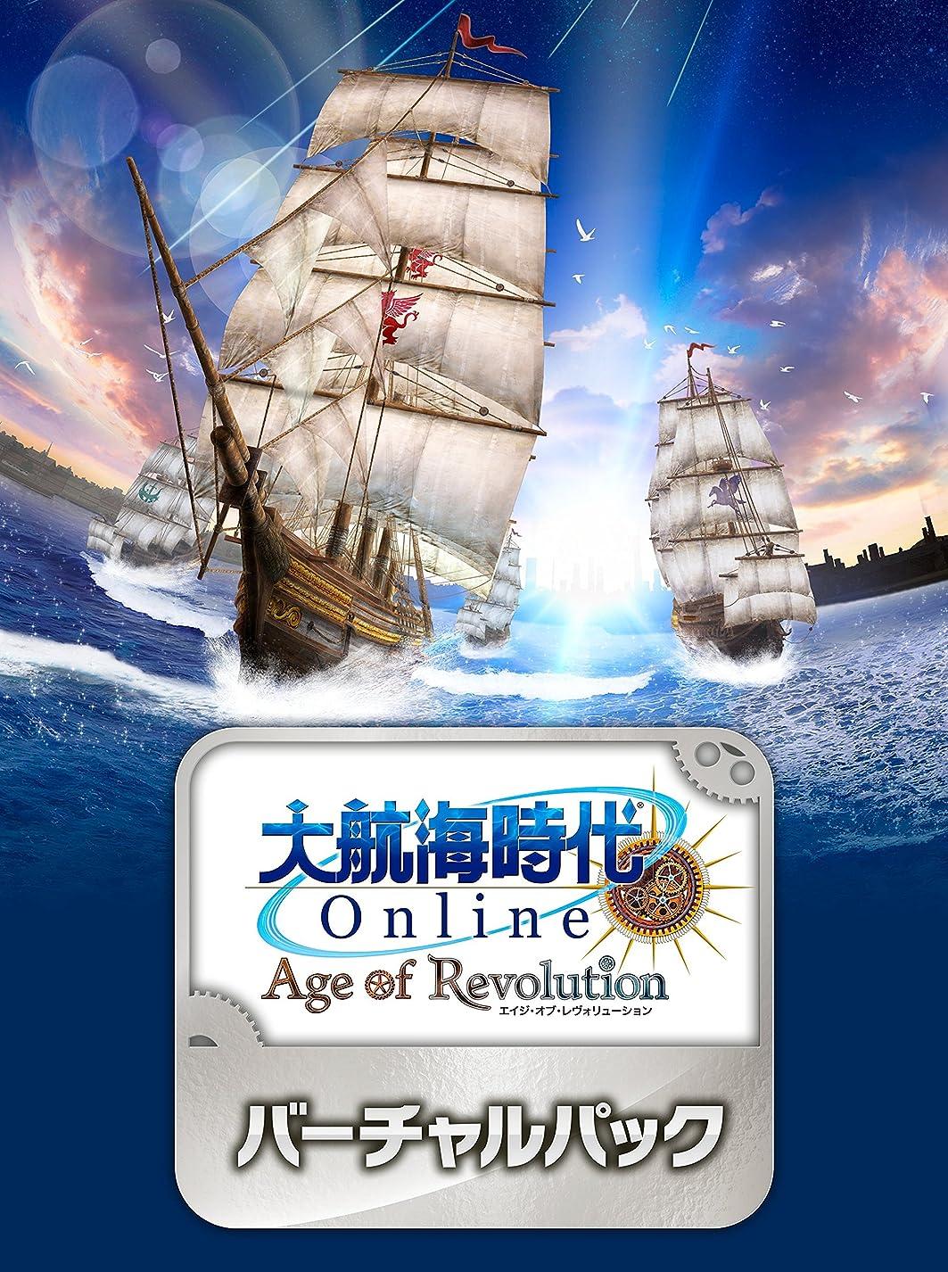 二十アノイ省略【PC】『大航海時代 Online ~Age of Revolution~ バーチャルパック』 [オンラインコード]