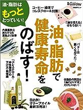 表紙: 油・脂肪で健康寿命をのばす! 日経BPムック | 日経Gooday