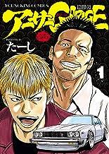 表紙: アーサーガレージ 新装版(1) (ヤングキングコミックス) | たーし