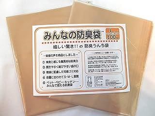 みんなの防臭袋 ペット用 防臭 うんち袋 【L(大型犬) (巾200x長350) 100枚(50枚x2)】 [落ち着いた色合いが人気のカフェオレ色] 小分け包装 50枚x2セット (L100-C)