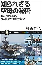 表紙: 知られざる空母の秘密 海と空に展開する海上基地の舞台裏に迫る (サイエンス・アイ新書) | 柿谷 哲也