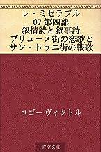 表紙: レ・ミゼラブル 07 第四部 叙情詩と叙事詩 プリューメ街の恋歌とサン・ドゥニ街の戦歌   ヴィクトル ユゴー