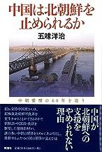 表紙: 中国は北朝鮮を止められるか   五味洋治