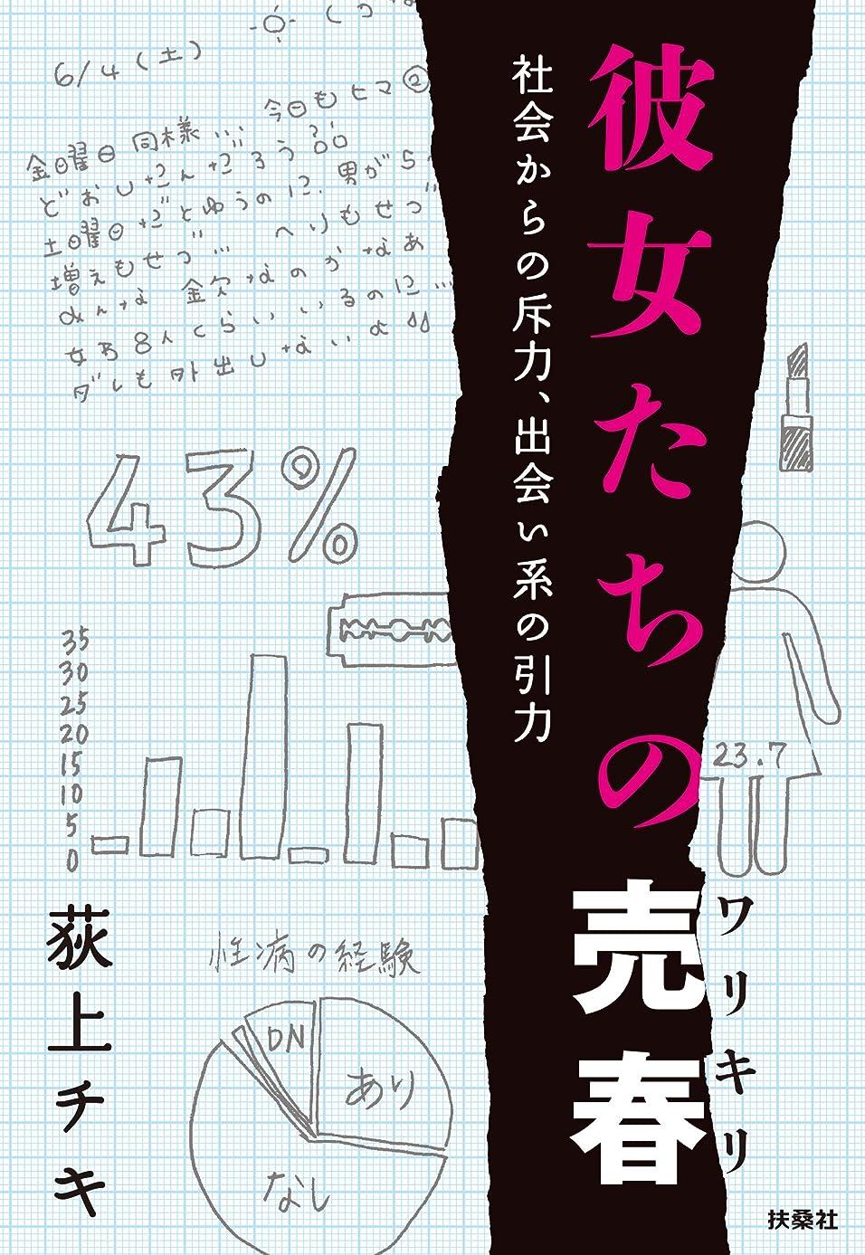 ライナーオペラ険しい彼女たちの売春(ワリキリ) (SPA!BOOKS)
