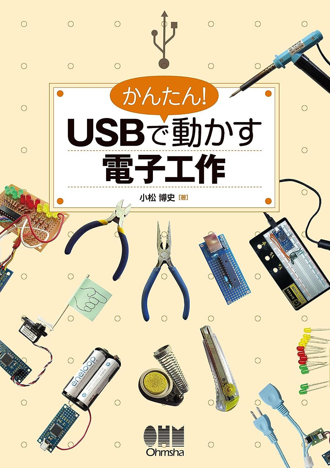 バリケードギネス該当するかんたん! USBで動かす電子工作