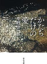 表紙: かたちだけの愛 (中公文庫) | 平野啓一郎