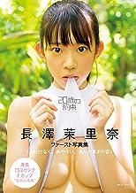 表紙: 長澤茉里奈 ファースト写真集 『 20歳の約束 』 | 長澤 茉里奈