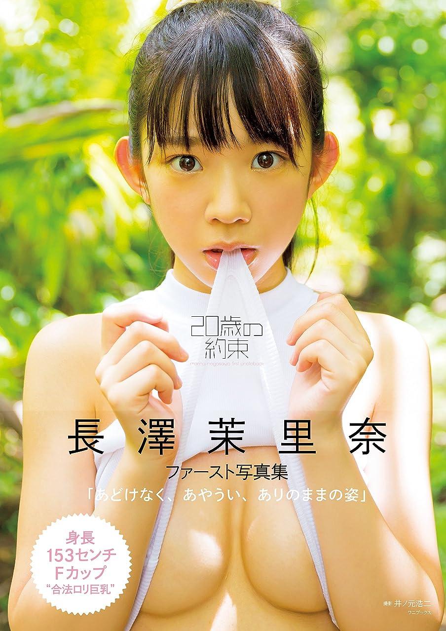 読者事故浴室長澤茉里奈 ファースト写真集 『 20歳の約束 』