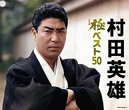 村田英雄 極(きわみ)ベスト50
