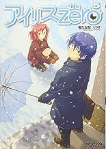 アイリス・ゼロ 5 (MFコミックス アライブシリーズ)