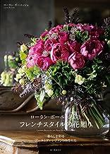 表紙: ローラン・ボーニッシュのフレンチスタイルの花贈り:暮らしを彩るブーケとアレンジメントの作り方   ローラン・ボーニッシュ