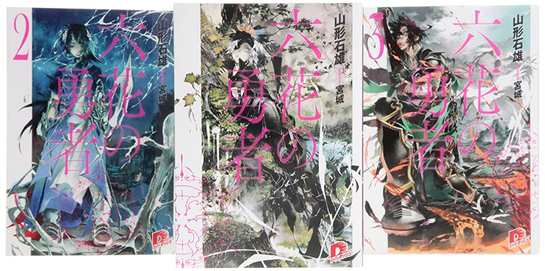 ワーカー尊敬シャンプー六花の勇者 文庫 1-3巻セット (集英社スーパーダッシュ文庫)
