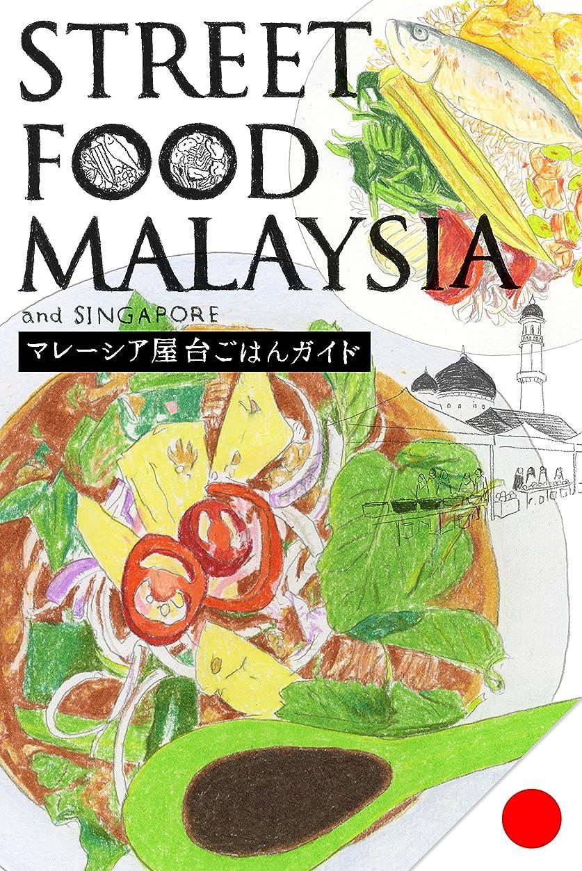 意気込みアジア人平手打ちマレーシア屋台ごはんガイド: ストリートフード マレーシア&シンガポール[日本語版] Street Food Malaysia and Singapore