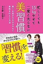 表紙: 忙しくても15kgやせて二度と太らない美習慣   日比野佐和子