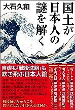 表紙: 国土が日本人の謎を解く | 大石久和
