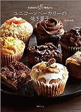 表紙: ユニコーンベーカリーの焼き菓子 | 島澤 安從里